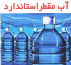 خرید آب مقطر در کرمانشاه
