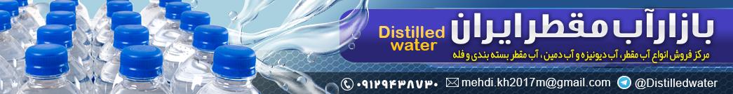 بازار آب مقطر ایران