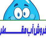 فروش آب مقطر در اصفهان